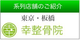 東京 板橋 幸整骨院